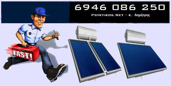 Επισκευή Ηλιακών Θερμοσίφωνων, εγκατάσταση και Service των Ηλιακών και Ηλεκτρικών Θερμοσίφωνων. Ψυκτικός Αθήνα ΤΗΛ: 6946.086.250 Επισκευή Ηλιακών Θερμοσίφωνωνκαι εγκατασταση Ηλεκτρικων, κ. Δημήτρης Ψυκτικός Αθήνα ΤΗΛ: 6946.086.250 – τεχνικός ψυκτικός στον χώρο σας Επισκευή Ηλιακών Θερμοσίφωνων κ. Δημήτρης Ψυκτικός Αθήνα ΤΗΛ: 6946.086.250 – τεχνικός ψυκτικός στον χώρο σας Ο ψυκτικός – Psyktikos.Net ειδικεύεται στην επισκευή και …