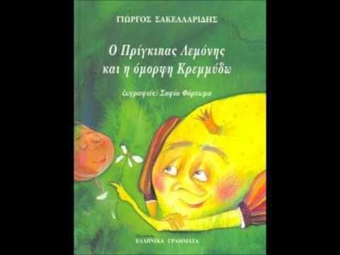 Θεατρική παράσταση: Ο γάμος του πρίγκιπα Λεμόνη