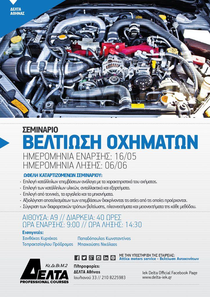Σεμινάριο του Τομέα Μηχανολογίας με θέμα τη Βελτίωση Οχημάτων