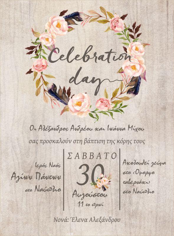 Προσκλητήριο βάπτισης boho με στεφάνι από φτερά και λουλούδια ακουαρέλας