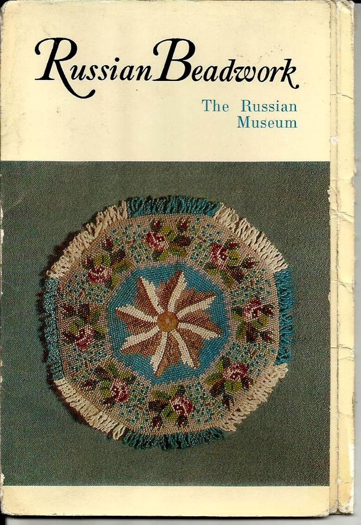Set of 15 - Russian Beadwork - Vintage USSR old postcards by LucyMarket on Etsy