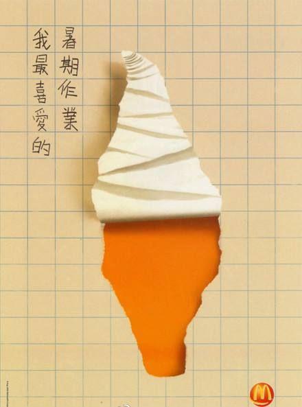 暑假作業:我最喜愛的  蛋捲冰淇淋