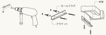 ViK:  取付方法   コンクリート壁の場合  1.コンクリートドリルでΦ8mm穴を2か所あける。  2.カールプラグ(同封)を穴に差し込み、   ブラケットをトラスネジΦ5×50で固定する。  3.本体をブラケットに皿ネジM5×19で固定する。