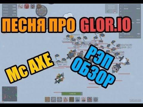 Mc AXE |Glor.io - РЭП ОБЗОР| Песня про GLOR.IO