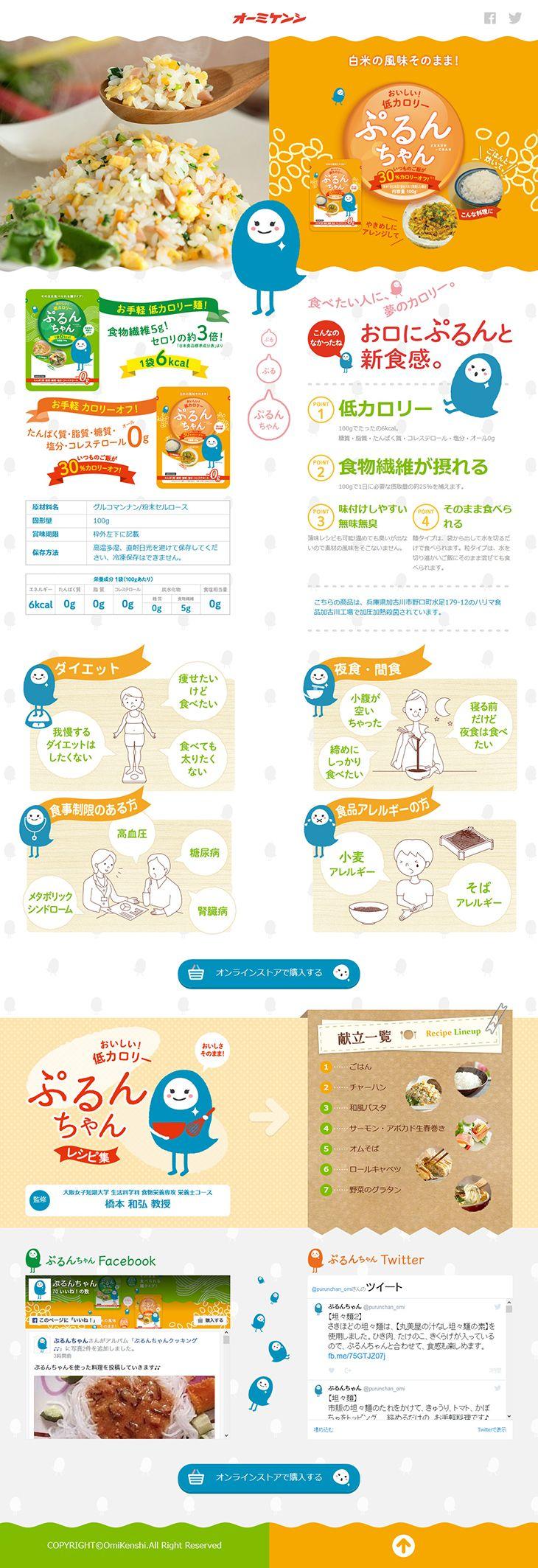 ぷるんちゃん【健康・美容食品関連】のLPデザイン。WEBデザイナーさん必見!ランディングページのデザイン参考に(かわいい系)