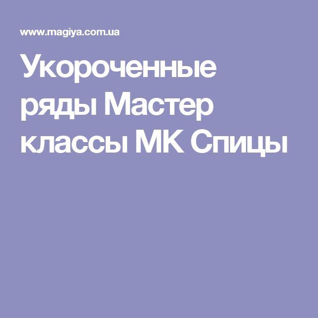 Укороченные ряды     Мастер классы МК Спицы
