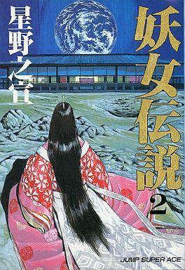 妖女伝説 2 星野之宣 創美社/集英社