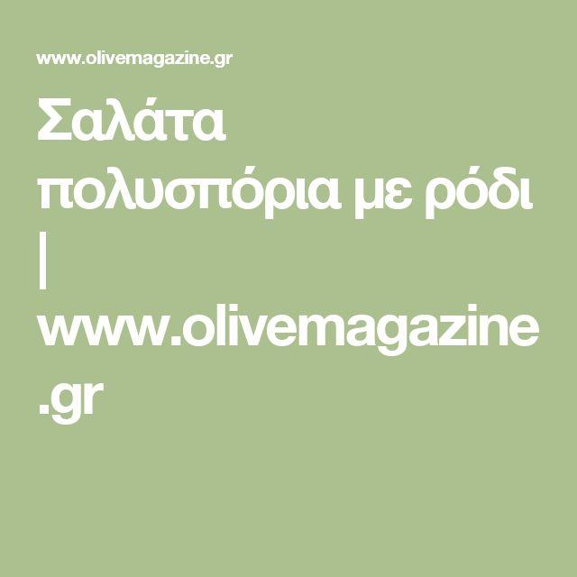 Σαλάτα πολυσπόρια με ρόδι | www.olivemagazine.gr