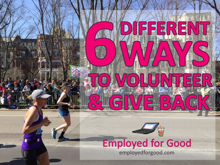 There are so many ways to get involved, that you're bound to find something that fits. http://employedforgood.com/6-different-ways-to-volunteer-give-back/   #volunteering #charity #givingback #nonprofits #boards