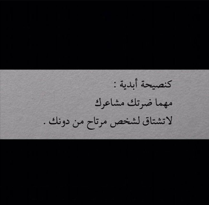 Pin By Bashar Tre On I Loved Sh صفحة وطويتها Quotes Arabic Quotes Poetry Quotes
