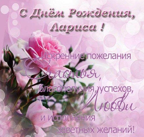 otkritka-s-dnem-rozhdeniya-larisa-krasivie-pozdravleniya foto 16