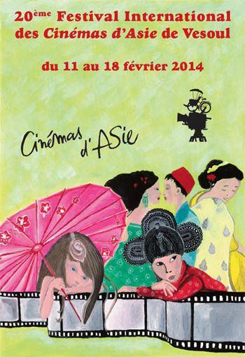 20ème Festival International des Cinémas d'Asie de Vesoul, Vesoul (70000), Franche-Comté