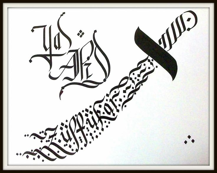 112 best Tezhip - Hat Desenler images on Pinterest | Arte islámico ...