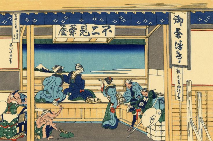 No. 39 (third additional woodcut): Yoshida at Tokaido