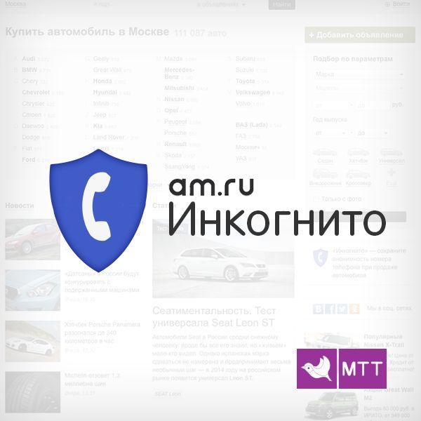 Компания «МТТ Инновации», входящая в «МТТ Групп» и крупнейший автомобильный портал в России AM.RU объявляют о запуске сервиса «Инкогнито». Новая услуга, разработанная совместно МТТ и AM.RU (ООО «Автомобайл Груп»), позволяет конечным пользователям сохранить анонимность при общении и защититься от спама.  http://www.mtt.ru/node/67455
