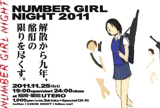 ナンバーガールnumber girl
