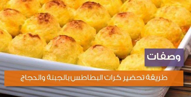 طريقة عمل وصفة كرات البطاطس بالجبنة مع الدجاج