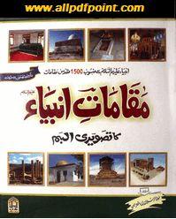Islamic Pictures Maqamat-e-Anbia Ka Tasweeri Album