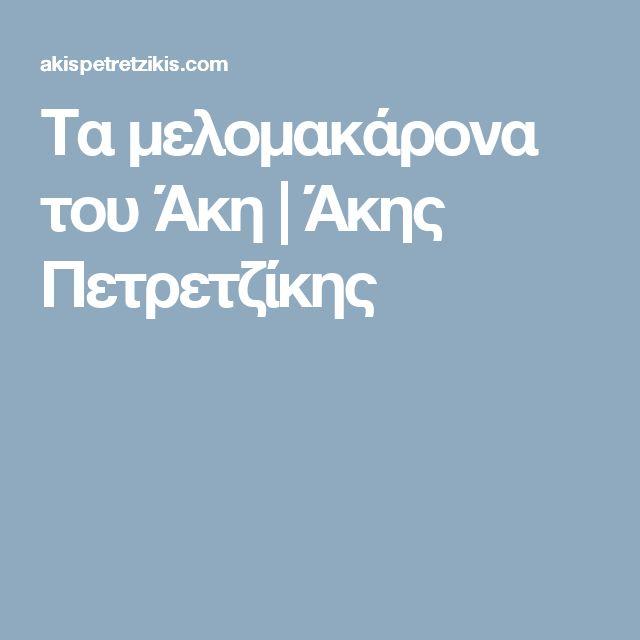 Τα μελομακάρονα του Άκη | Άκης Πετρετζίκης