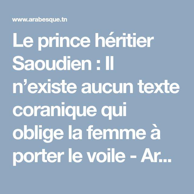 Le prince héritier Saoudien : Il n'existe aucun texte coranique qui oblige la femme à porter le voile - Arabeque