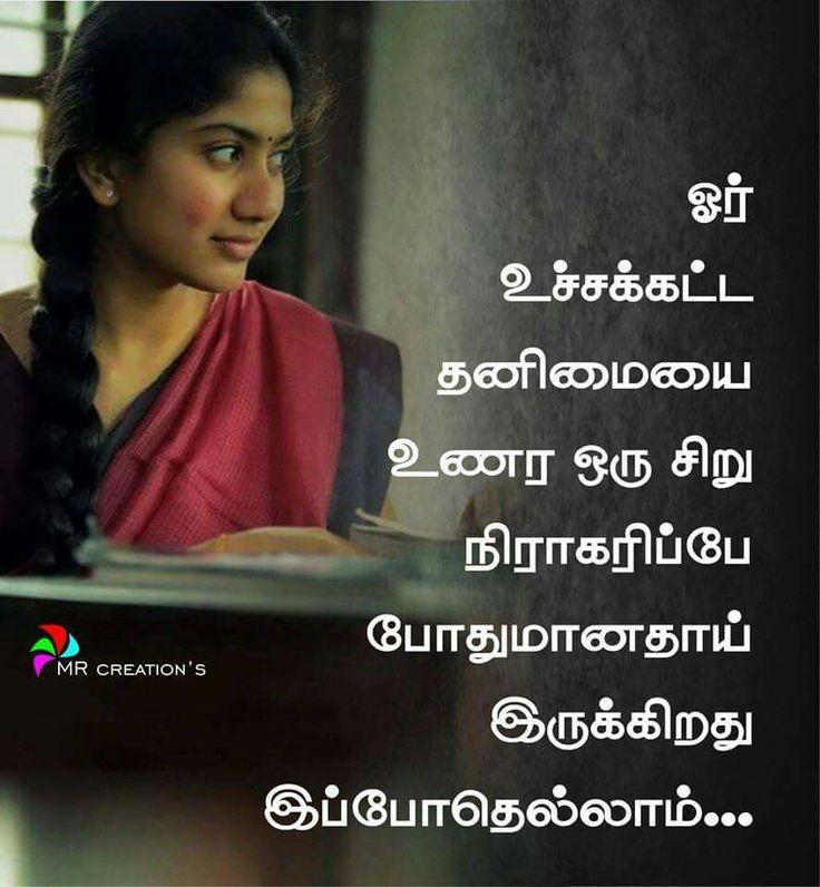 Thanimai