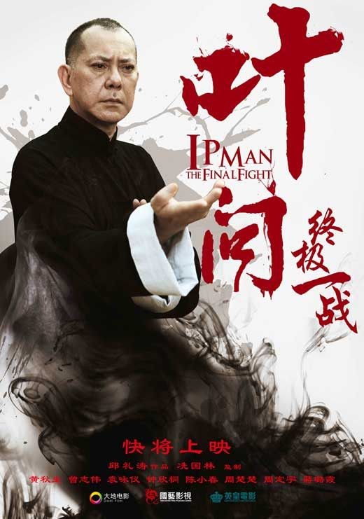 IP Man: The Final Fight (Chinese) 27x40 Movie Poster (2013)