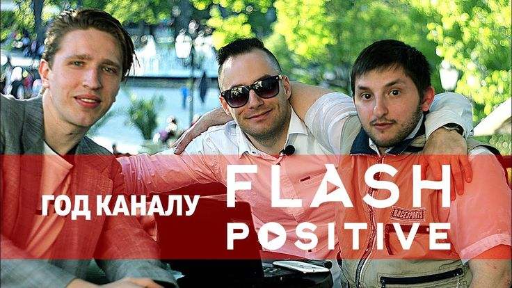 Год каналу Flash Positive #flashpositive #флешпозитив #пранк #годканалу #юмор #комедия
