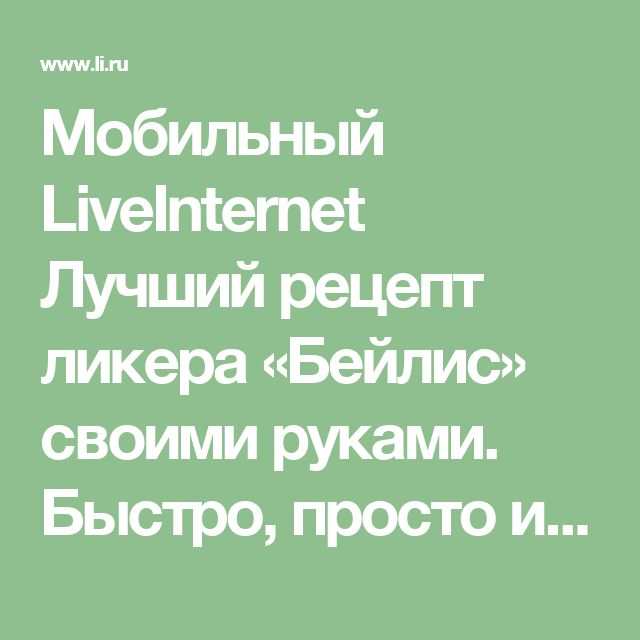 Мобильный LiveInternet Лучший рецепт ликера «Бейлис» своими руками. Быстро, просто и очень вкусно | ludmilocka1960 - Дневник ludmilocka1960 |