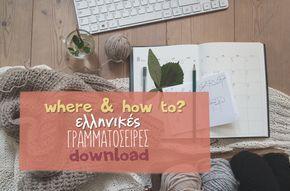 Κατεβάστε δωρεάν ελληνικές γραμματοσειρές και φτιάξτε δικά σας φύλλα εργασίας!