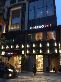 日本橋でおすすめスポットの一つがCOREDO室町123です 全国の食やこだわりのモノを販売する店や深夜も営業する飲食店 またライフスタイル提案型の雑貨店などが全80店舗以上も出店していて 観光スポットとしても賑わっていますよ  東京都中央区日本橋室町 COREDO(コレド)室町  #グルメ #食べる #見る #遊ぶ #街歩き  tags[東京都]
