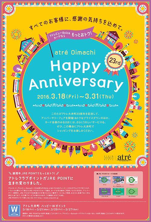 atré 大井町 23th Anniversary
