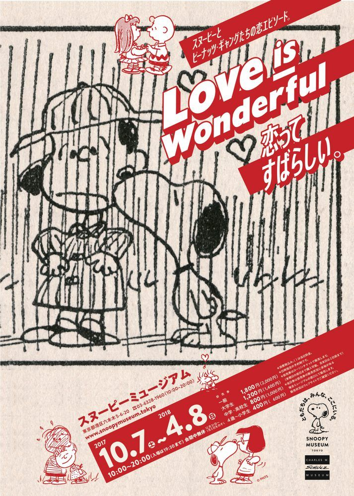 SNOOPY MUSEUM TOKYO / Open on April 2016 Roppongi, TOKYO
