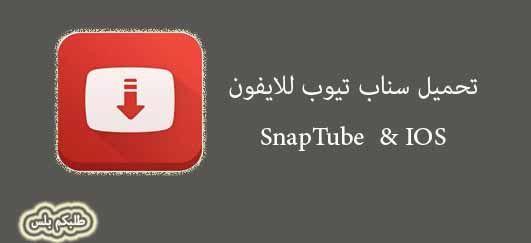 تحميل Snaptube للايفون تنزيل سناب تيوب للايفون برابط مباشر مجانا Gaming Logos Logos Nintendo Switch
