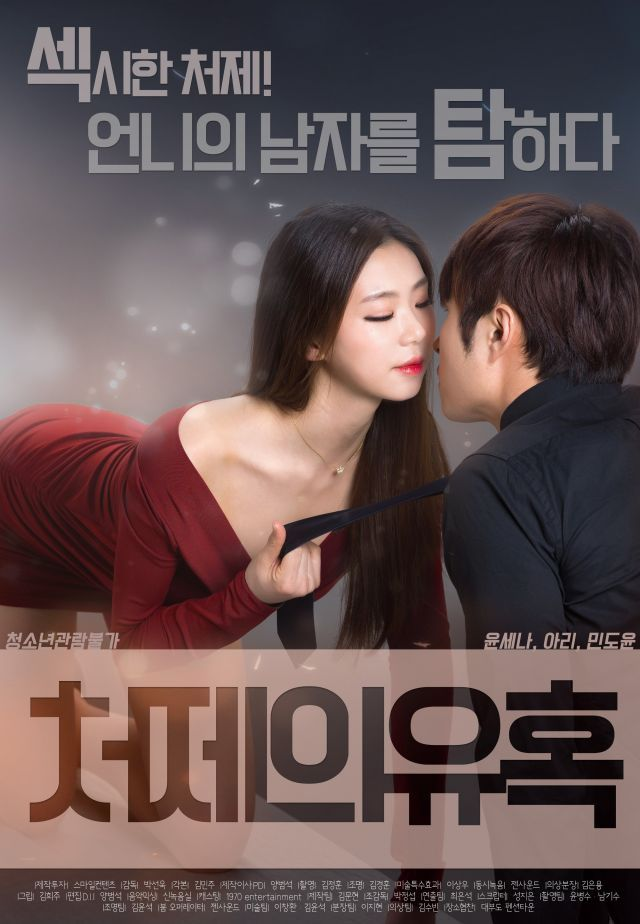 Upcoming Korean movie 'Sister-in-law's Seduction' | K ...