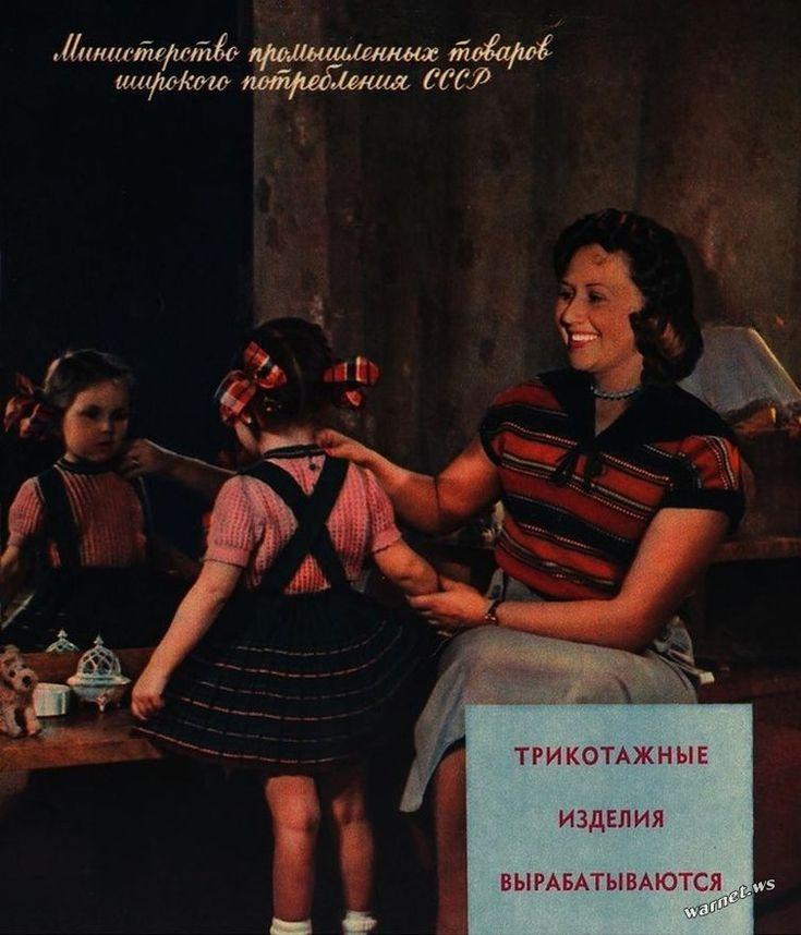 Сканы старых журналов 1950-х годов.