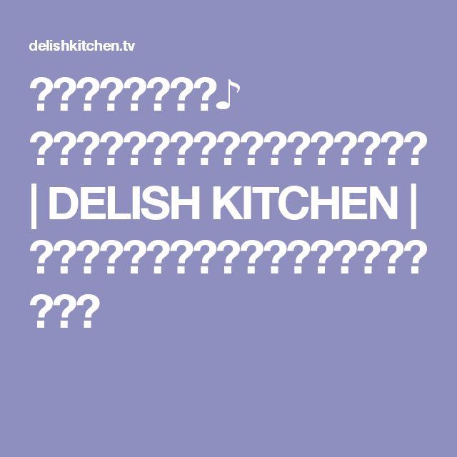アツアツとろ~り♪ ホットケーキミックスでパングラタン   DELISH KITCHEN   レシピ動画で料理の作り方が簡単に見つかる