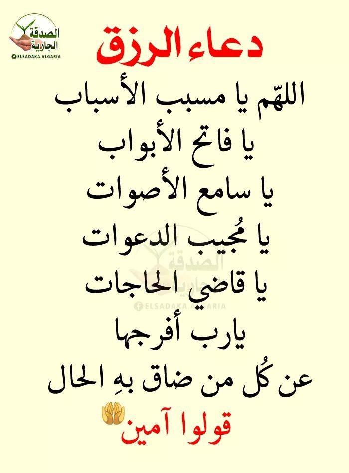دعاء الرزق Holy Quran Quotes Arabic Quotes