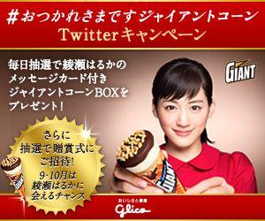 #おつかれさまですジャイアントコーン Twitterキャンペーン glicoのバナーデザイン
