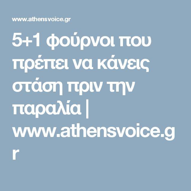 5+1 φούρνοι που πρέπει να κάνεις στάση πριν την παραλία | www.athensvoice.gr