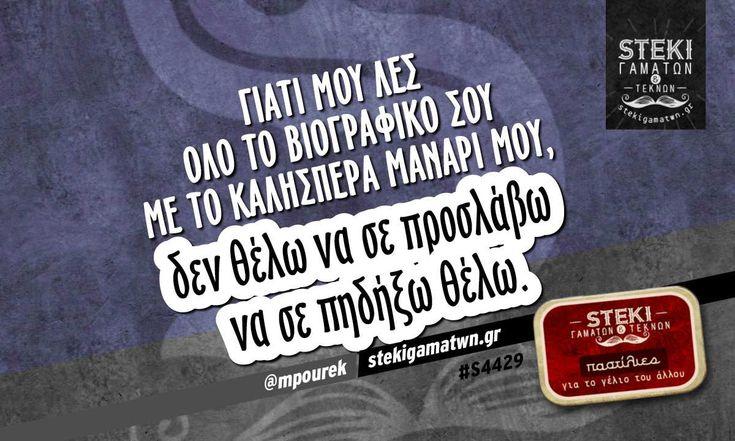 Γιατί μου λες όλο το βιογραφικό σου  @mpourek - http://stekigamatwn.gr/s4429/