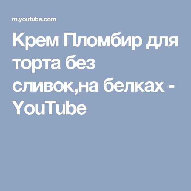 Крем Пломбир для торта без сливок,на белках - YouTube