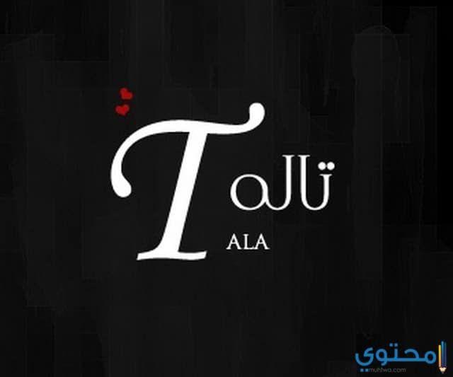 معني اسم تالة وصفاتها الشخصية Tala معاني الاسماء Tala اجدد اسماء البنات Tech Company Logos Vimeo Logo Company Logo