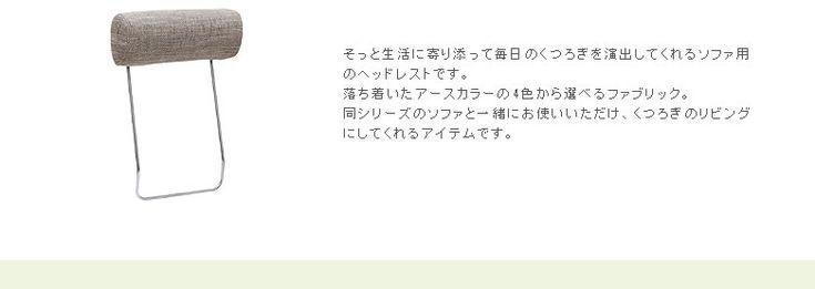 【楽天市場】体を包み込むやわらかなソファー用ヘッドレスト:家具の里    http://item.rakuten.co.jp/kagunosato/88-0045/
