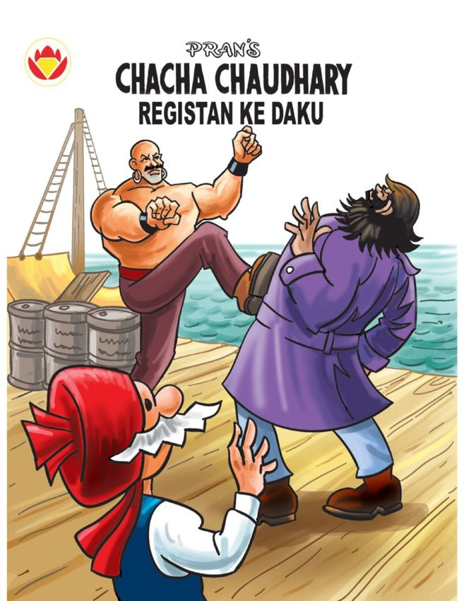 Chacha Chaudhary Comics in English  Magazine - Buy, Subscribe, Download and Read Chacha Chaudhary Comics in English on your iPad, iPhone, iPod Touch, Android and on the web only through Magzter