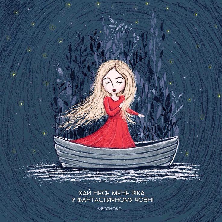 """3/7 Сегодня слушая группу ВВ, услышала строку из песни """" Хай несе мене ріка у фантастичному човні"""" представила, как лодка плывет сквозь берег с деревьями, вокруг светлячки, ветер развивает волосы и меня накрыло вдохновение 🌾🌿🌾 . . . #графика #иллюстрация #ярисуюуфа #workshop #alexandradikaia_sdc  #illustrator #illustration #color #contrast #art #artwork #artblog #miilustration #childrenswritersguild #design #draw #spring #bozhokd #brush #topcreator #illustration_best #hudgrafblog…"""