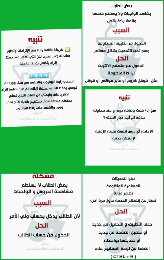 حل مشاكل الطلاب والطالبات في منظومة التعليم الموحد Alsa Jabi Aic
