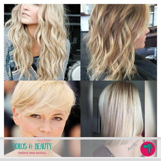 Блонди-блондиночка🌻   Существует множество оттенков блонд, каждая компания, производящая современные краски для волос, может использовать свои названия, например: платиновый и серебристый блонд, золотистая ваниль, белое золото и т.д.