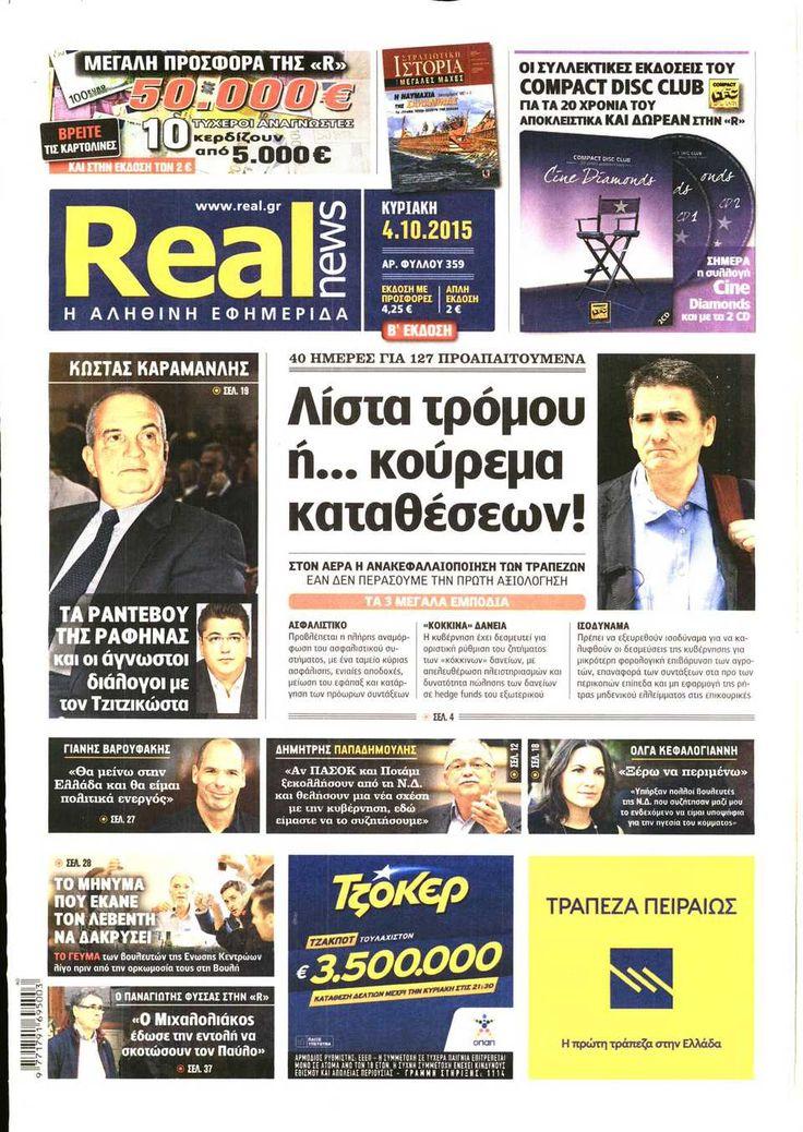 Εφημερίδα REAL NEWS - Κυριακή, 04 Οκτωβρίου 2015