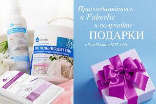 Фаберлик (Faberlic)Подольск,Московская область,Россия,Снг: Подарок от компании Фаберлик
