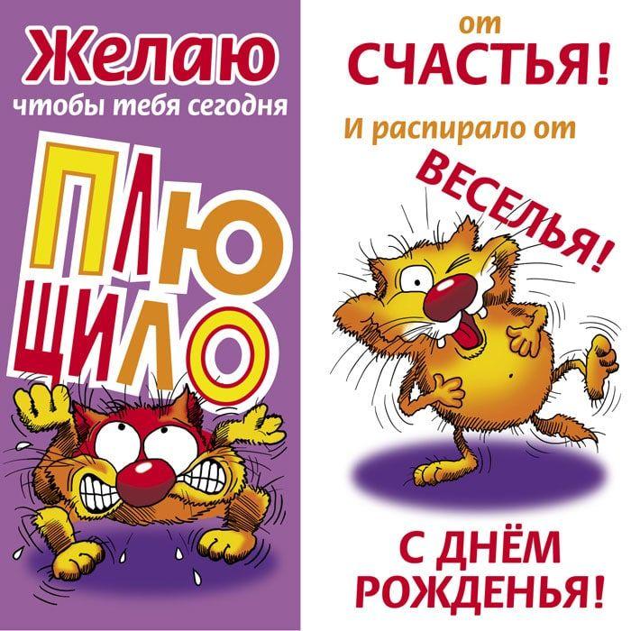 Otkrytki S Dnem Rozhdeniya Muzhchine Bolee 100 Pozdravlenij S Dnem